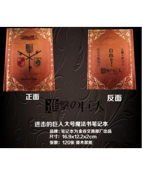 Attack on Titan Notebook Hardcover 16.9x...